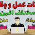 إعلانات عمل و وظائف من الدار البيضاء و مدن أخرى