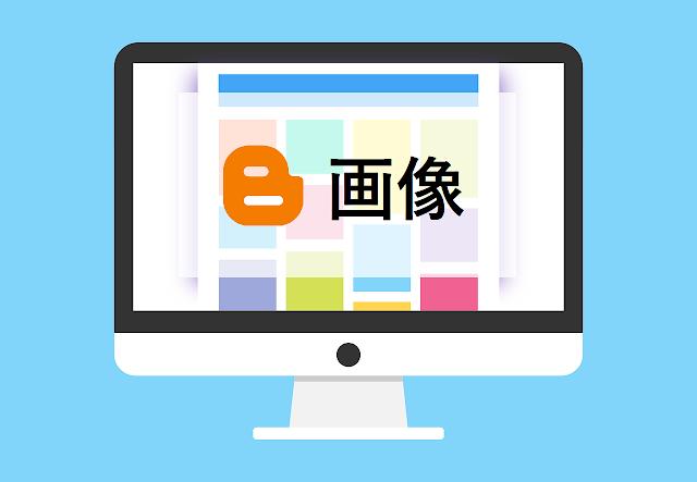 【Blogger】画像サイズの変更や画像リンクの削除方法