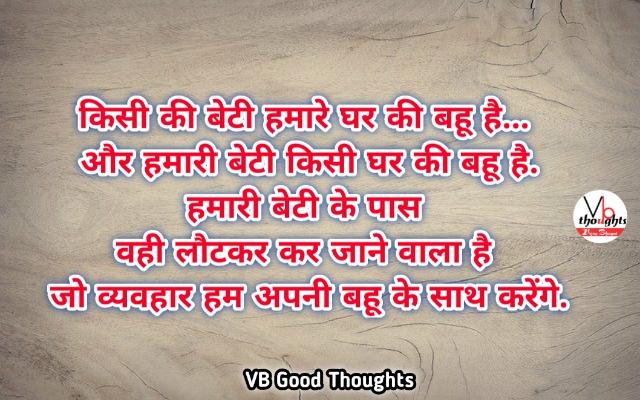 एक बहु ऐसी भी - Hindi Story - हिंदी कहानी
