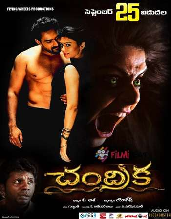 Poster Of Ek Thi Chandrika 2016 Hindi Dubbed 700MB DTHRip x264 Free Download Watch Online Worldfree4u