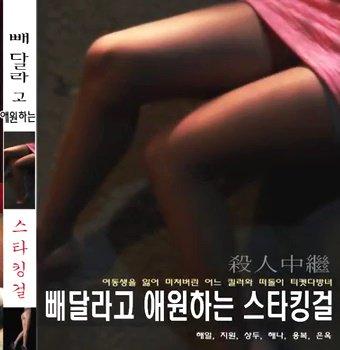 Stocking girl begging for 19 gold Full Korean Adult 18+ Movie Online