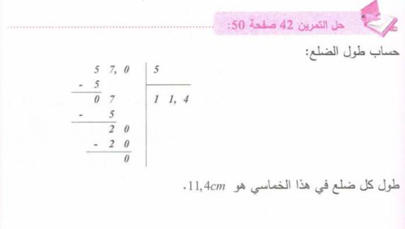 حل تمرين 42 صفحة 50 رياضيات للسنة الأولى متوسط الجيل الثاني
