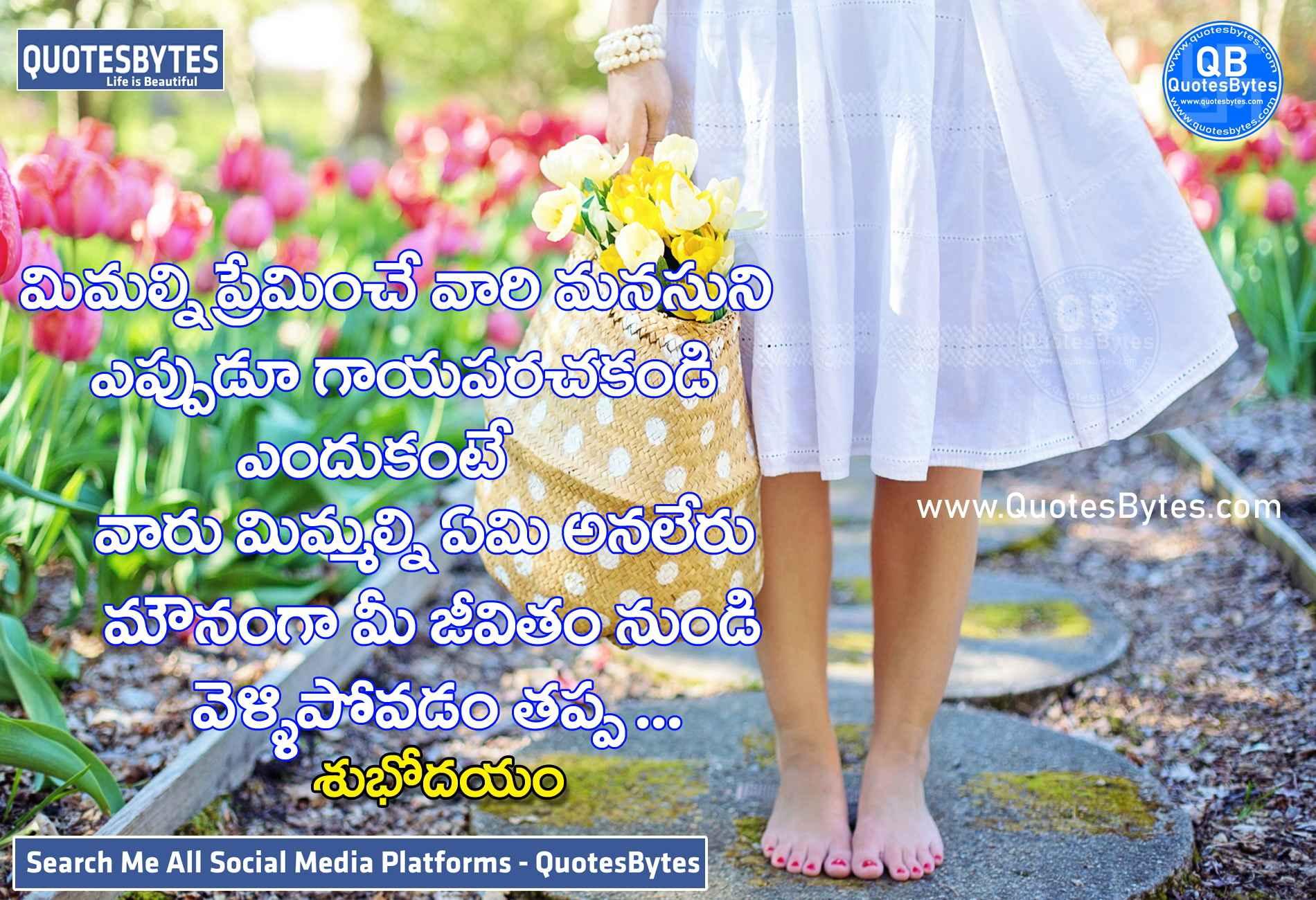 good morning images in telugu-Awesome Telugu Good morning Messages online
