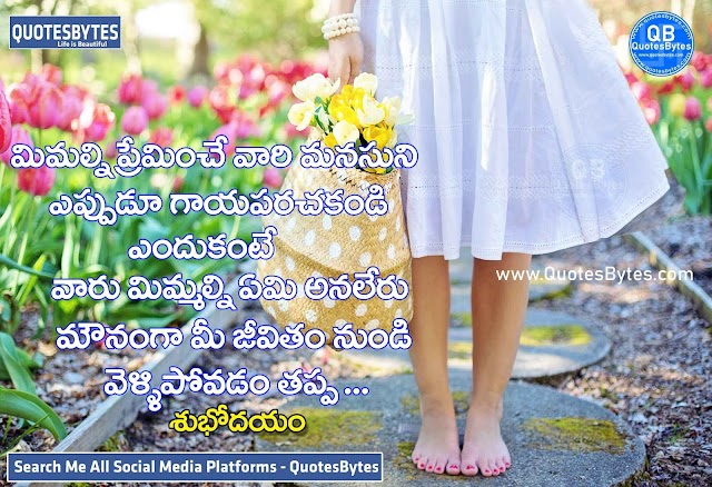 50+Good Morning Motivational Quotes-Good Morning Quotes in Telugu