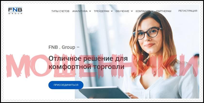 Мошеннический сайт fnb.group – Отзывы? Компания FNB Group мошенники!