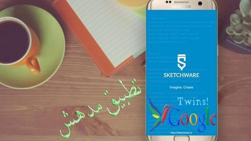 عمل تطبيق أندرويد يتطبيق sketchware