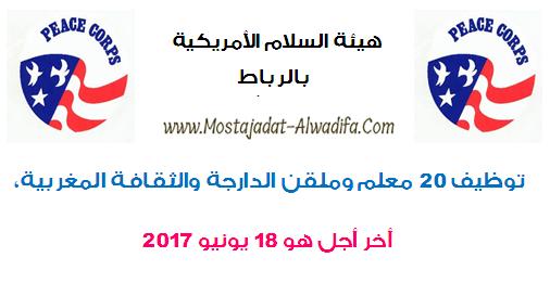 هيئة السلام الأمريكية بالرباط: توظيف 20 معلم وملقن الدارجة والثقافة المغربية، آخر أجل هو 18 يونيو 2017
