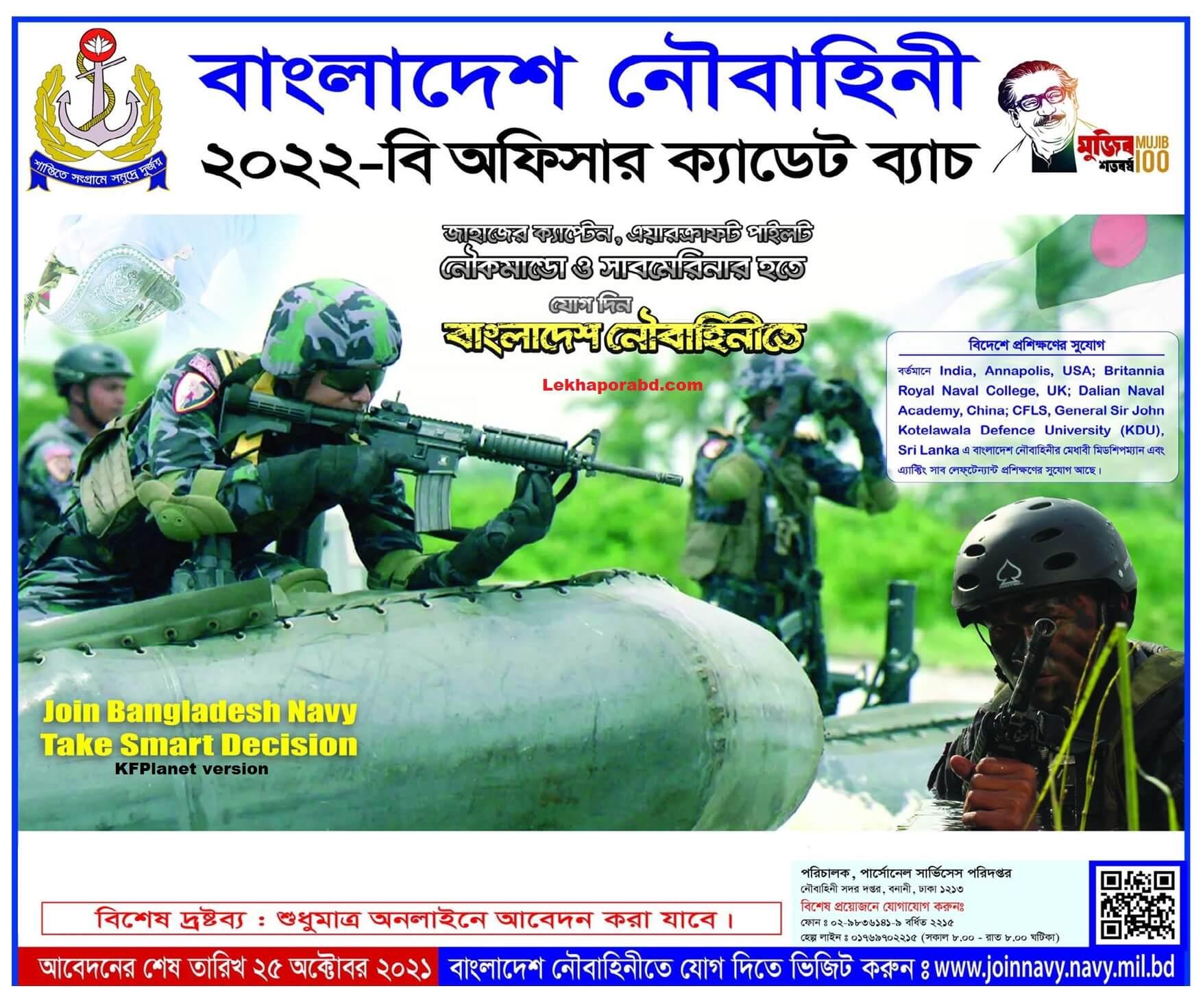 Bangladesh Navy Job Circular image 2021 Apply