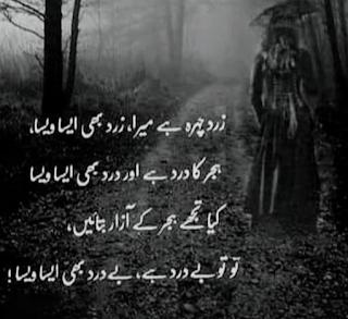 urdu shayri.urdu shayri in hindi.urdu shayri in hindi sad.urdu shayri in hindi images.urdumahfil.com