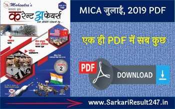 Mahendra Guru MICA July 2019 PDF | महेंद्रा गुरु जुलाई 2019 करेंट अफेयर्स