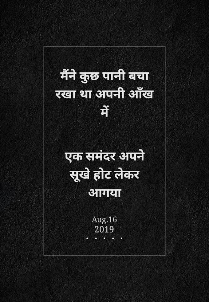 Shayari se pyar h? to in Shayaries ko pdho |Tik tok me istemal krne ke lie shayari |