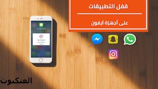 أفضل برنامج قفل التطبيقات للايفون iphone apple lock apps