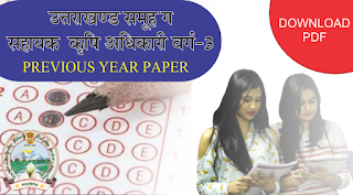 UKSSSC Group C Sahayak Krishi Adhikari previous year paper Download PDF