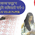 UKSSSC Group C Sahayak Krishi Adhikari previous year paper: Download PDF