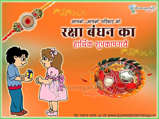 Raksha Bandhan Greetings wishes in hindi