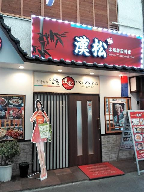 韓国料理店「漢松(ハンソル)」