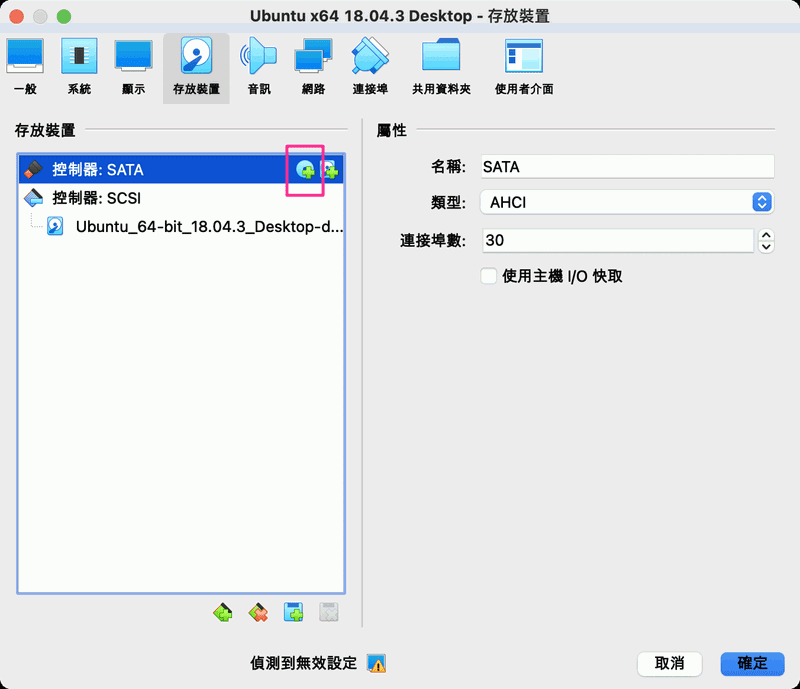 Guest Additions for Linux 安裝說明(二)