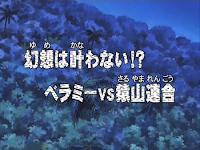 One Piece Episode 150