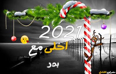 2021 احلى مع بدر