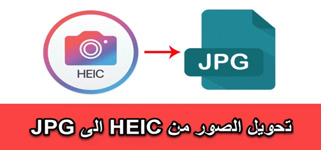تحويل الصور من HEIC الى JPG