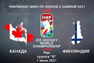 Канада – Финляндия где СМОТРЕТЬ ОНЛАЙН БЕСПЛАТНО 01 июня 2021 (ПРЯМАЯ ТРАНСЛЯЦИЯ) в 12:15 МСК.