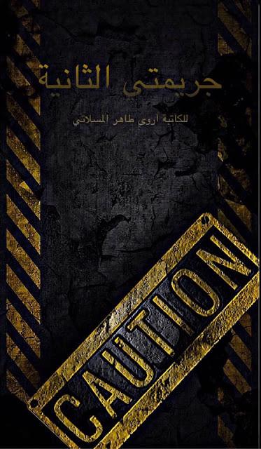 رواية جريمتي الثانية الحلقة الثانية 2 - بنوتة الشيخ