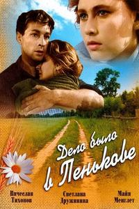 Watch It Happened in Penkovo Online Free in HD
