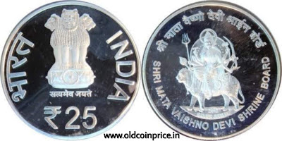 25 rs vaishno devi coin price