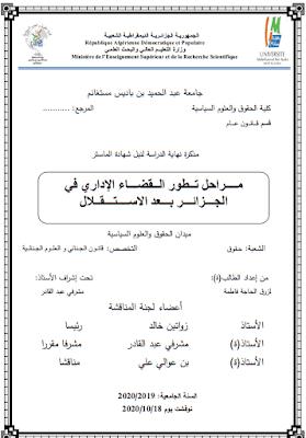 مذكرة ماستر: مراحل تطور القضاء الإداري في الجزائر بعد الاستقلال PDF
