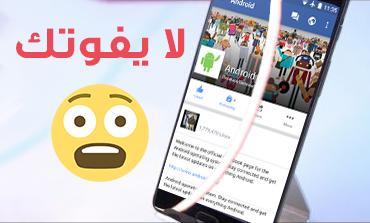 لن تستخدم تطبيق فيسبوك بعد اليوم - اليك هذا التطبيق بمميزات خرافية