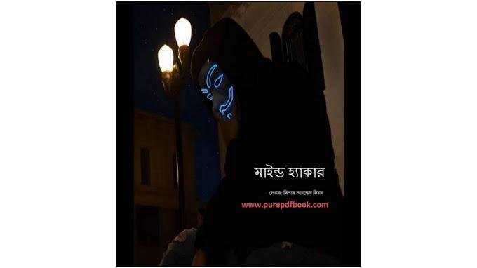 মাইন্ড হ্যাকার পিডিএফ বই | Mind hacker Bangla pdf book