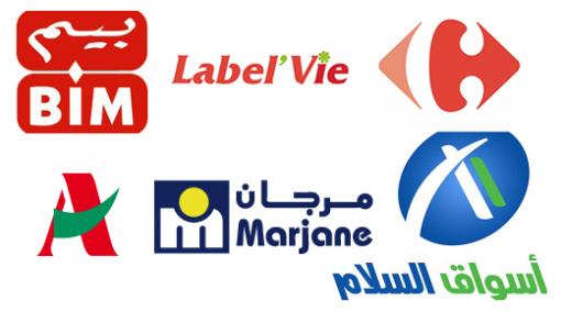 طريقة الترشيح للعمل أو التدريب بمختلف الأسواق الممتازة بالمغرب