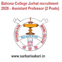 Bahona College Jorhat recruitment 2020.- Assistant Professor (2 Posts)