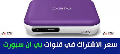 تعرف على أسعار اشتراك بي ان سبورت في مصر بعد الباقات الجديدة !!