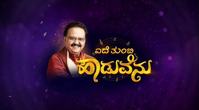 Colors Kannada Ede Tumbi Haaduvenu Audition