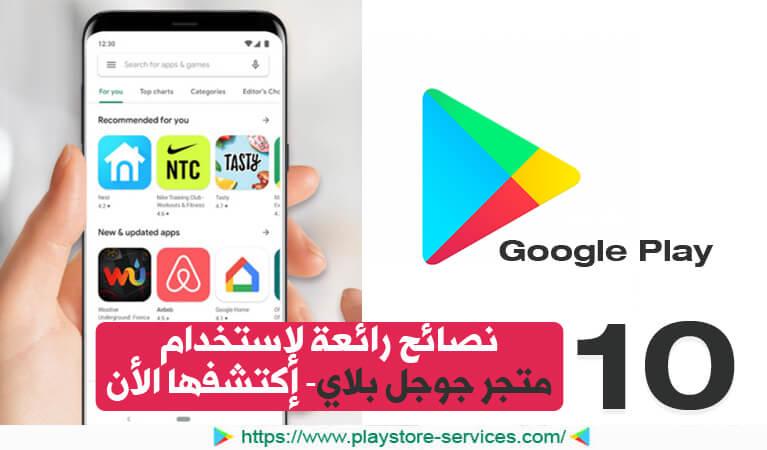 أفضل 10 نصائح  من متجر Google Play إكتشفها الأن