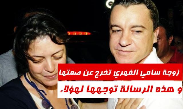 أسماء الفهري تخرج عن صمتها بخصوص الأخبار الرائجة عن خروج زوجها سامي الفهري من السجن