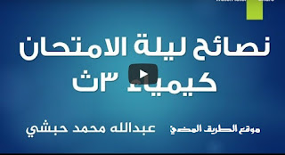 نصائح ليلة الامتحان فى الكيمياء ثانوية عامة للاستاذ عبدالله محمد حبشي، توقعات إمتحان الكيمياء دفعة 2020