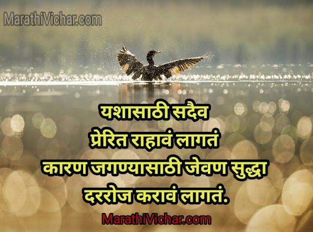 inspirational poems in marathi