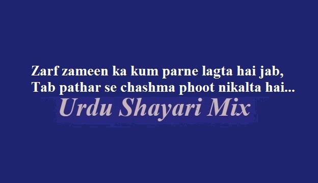 Zarf zameen ka, Aansu poetry, Shero shayari