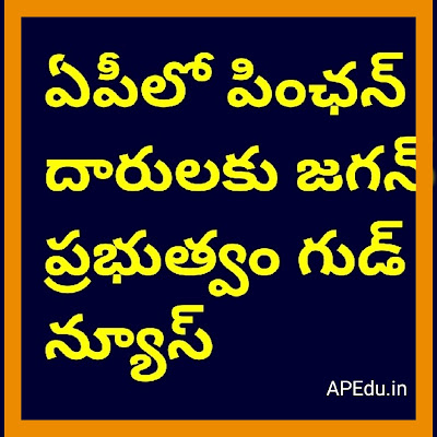 Good news for Jagan government for pensioners in AP