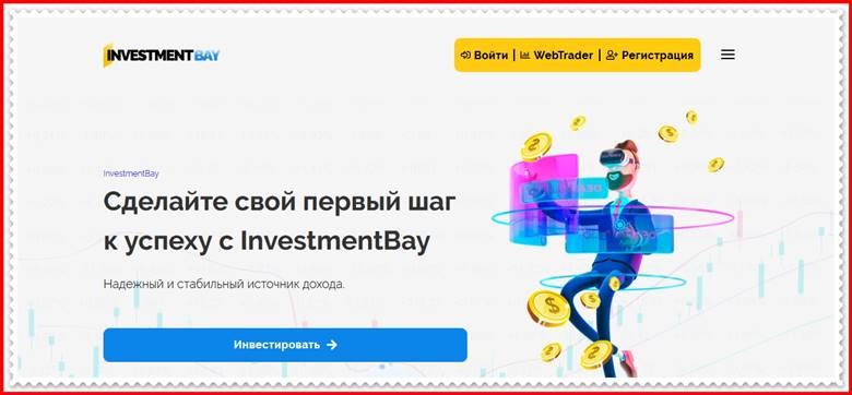 Мошеннический сайт investmentbay.org – Отзывы, развод, платит или лохотрон? Мошенники
