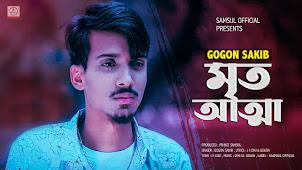 Mrito Attha Lyrics (মৃত আত্মা) Gogon Sakib | Sad Song