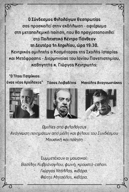 Εκδήλωση - αφιέρωμα στην μεταπολεμική ποίηση την Δευτέρα στην Ηγουμενίτσα