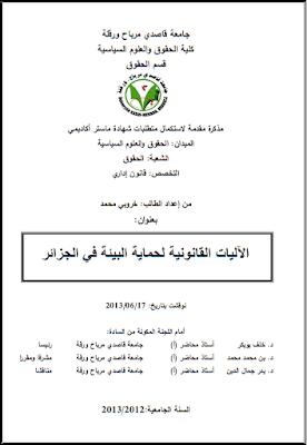 مذكرة ماستر: الآليات القانونية لحماية البيئة في الجزائر PDF