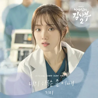 gyeote isseulge geureol ttaen naege gidae Gummy - How's Your Day? (너의 하루는 좀 어때) Romatic Doctor Teacher Kim 2 OST Part 2 Lyrics