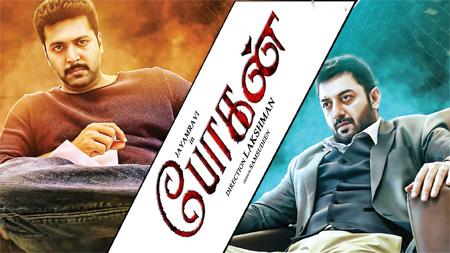 Bogan – Official Tamil Trailer | Jayam Ravi, Arvind Swami, Hansika | D. Imman