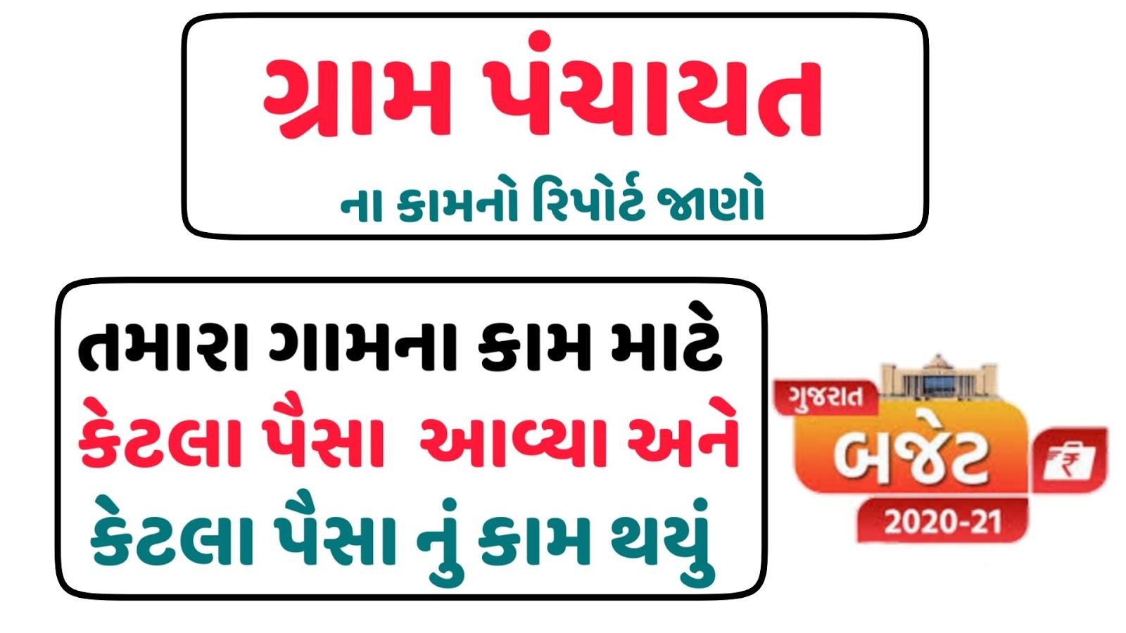 Gram Panchayat Work Report