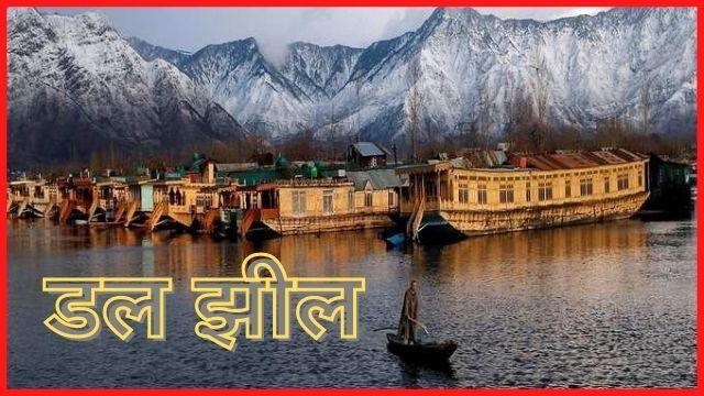 डलझील-Dal-Lake-In-Hindi