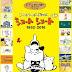 [BDMV] Ghibli ga Ippai Special Short Short 1992-2016 [190717]
